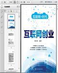 初创企业网络营销:互联网创业163页