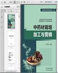 中�材�N植栽培技�g�c加工及市��I�N202�