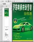 汽车网络营销:汽车电商市场营销(新车车、汽车配件及用品、后市...