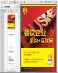 餐饮企业采购管理及新模式(电商、B2B、O2O、APP)177页