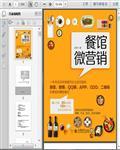 餐饮网络营销:餐馆微营销240页