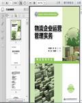 物流企业运营管理手册332页