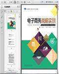 网络营销:电子商务岗前培训教材143页