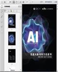 2018百度大脑领导力白皮书――洞察AI趋势40页