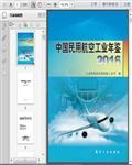 2016中国民用航空工业年鉴200页