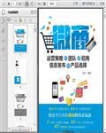 电商:微商运营管理手册215页
