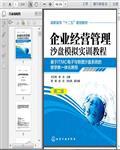 企业经营管理沙盘模拟实训教程219页