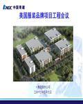服装厂主题建设项目工程质量安全会议议程273页