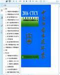 2016中国肿瘤临床年鉴714页