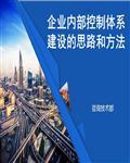 企业内部控制体系建设的思路和方法(2017版)146页