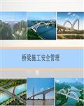 桥梁施工安全管理培训课件42页
