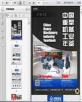 2017中国重型机械工业年鉴284页