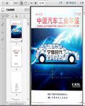 中国汽车工业年鉴2016年版(扫描)615页