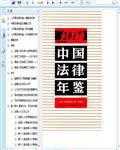 2017中国法律年鉴1226页
