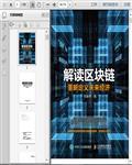 区块链技术解读――详细了解什么是区块链208页
