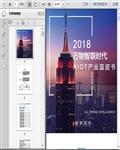 2018年AIOT(人工智能技术加物联网)产业蓝皮书383页