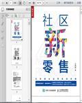 新零售:社区商业运营手册248页