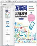 网络营销:互联网时代产品营销思维与营销策略205页