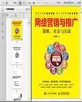 如何做网络营销与推广――策略、方法与实战282页