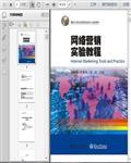 如何做网络推广:网络营销推广实验教程172页