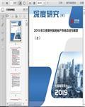 2019年三季度中国房地产市场总结与展望(上中下简版)32页