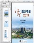 2019江阴统计年鉴266页