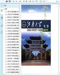 2018江南大学年鉴652页