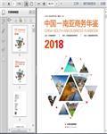 2018中��―南��商�漳觇b489�
