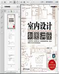 室内设计制图讲座231页
