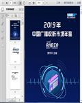 2019中���V播收�市�瞿觇b410�