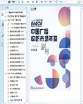2019中���V播收�市�瞿觇b(副刊��新篇)80�