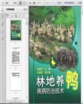 养殖技术:林地养鸭与疾病防治技术210页