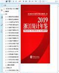2019浙江�y�年�b627�