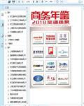 2018空调热泵商务年鉴328页