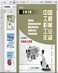 2019中国工程机械工业年鉴244页