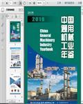 2019中国通用机械工业年鉴255页