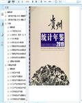 2019贵州统计年鉴482页