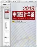 中国统计年鉴2019(PDF版)925页