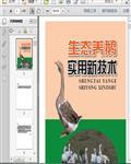 养殖技术:生态养鹅新技术(2017)249页