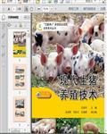 养猪:现代生猪养殖技术(2018版,含视频)189页