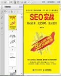 网站SEO优化实战核心技术、策略与流量提升239页