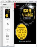 大数据与区块链技术发展应用249页