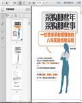 企业采购管理经验总结210页