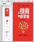 网络营销:新微商、新零售运营模式创新221页