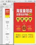 淘宝网店运营管理手册(新手开店、店铺装修、产品推广、客户服务...