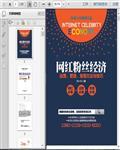 网络营销:网红粉丝经济运营管理与盈利变现方法及技巧225页