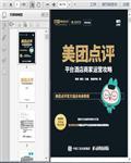 酒店网络营销:美团点评平台商家运营手册292页