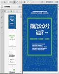 微信公众号内容运营管理技巧――精准营销、定位、商业变现234页 ...