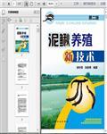 泥鳅养殖新技术(第2版)127页