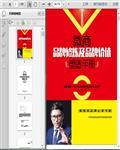 网络营销:微商品牌营销塑造手册209页
